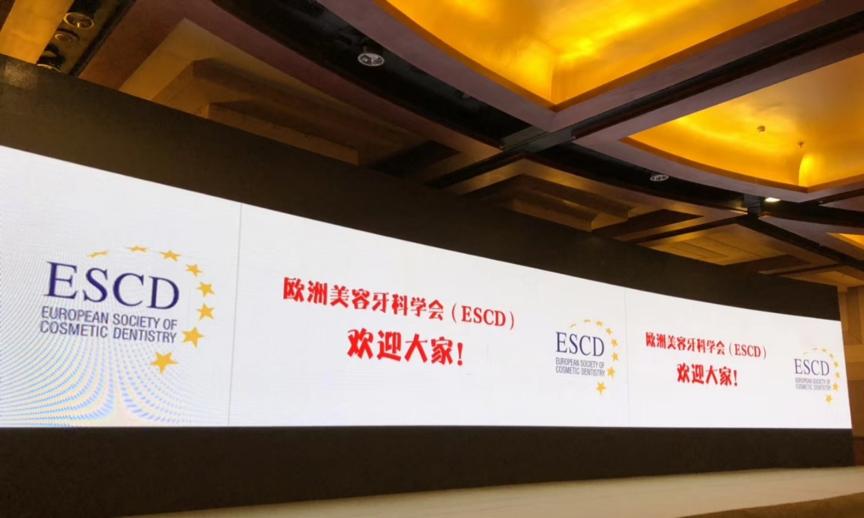 ESCD Study Club China | ESCD – European Society of Cosmetic Dentistry